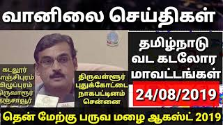 Latest Tamil News | Trends Today | Weather News in Tamil | Tamilnadu Weather News Today | 24-8-19