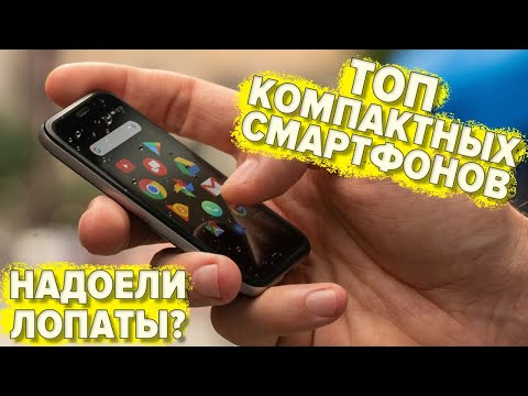 Лучшие КОМПАКТНЫЕ смартфоны. ТОП 2020