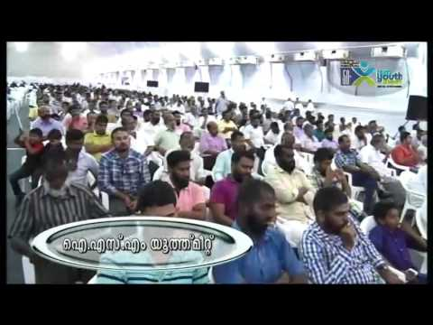 ISM YOUTH MEET |  Inaguration | Greeting Speech | T.J  Vinod