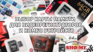 выбор карты памяти для видеорегистраторов и комбо устройств