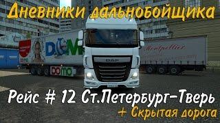 Euro Truck Simulator 2 Дорога в столицу России