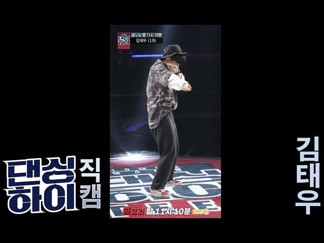 댄싱하이 -[무편집/단독 직캠] 리아킴팀 김태우 무대  / DancingHigh @KBS2 Fri 11:10 PM
