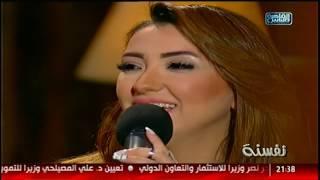 نفسنة | النجمة آية عبدالله تتألق فى غناء