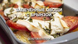 Запечённые овощи с сербской брынзой