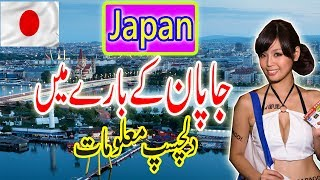Amazing Facts about Japan in Urdu - Japan a Mysterious country