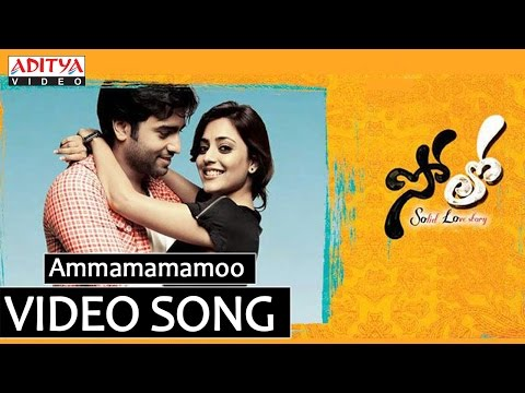 Ammamamamoo Full Video Song ||  Solo Movie Video Songs || Nara Rohith,Nisha Aggarwal