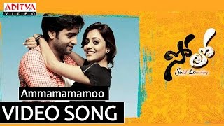 Ammamamamoo Full Video Song - Solo Video Songs - Nara Rohith,Nisha Aggarwal