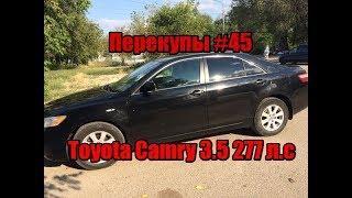 Перекупы #45 Toyota Camry 3.5 277 л.с