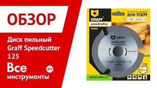 Обзор диска пильного Graff Speedcutter 125