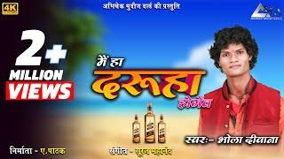 Gambar cover Bhola Deewana | भोला दीवाना | मैं हा दरूहा होगेंव | Mai Ha Daruha Ho Genv | New CG Song 2019 |