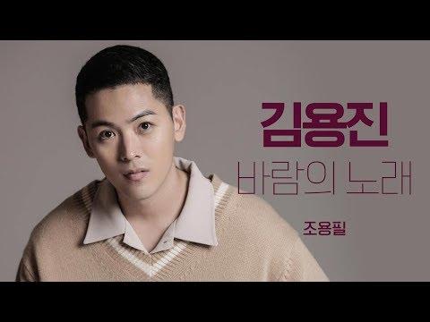[불후의명곡] 김용진 - 바람의 노래