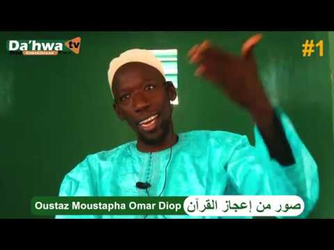 Download Dahwa TV - Émission Miracles du saint coran l Oustaz Moustapha Omar Diop صور من إعجاز القرآن الكريم