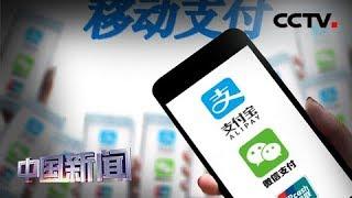 [中国新闻] 陆客逛日月潭难消费 南投县将推广移动支付 | CCTV中文国际