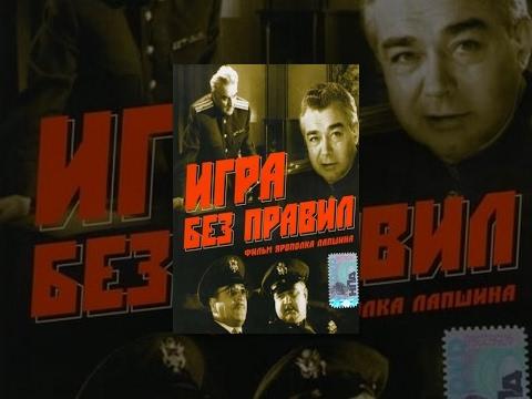 Игра без правил (1965) фильм