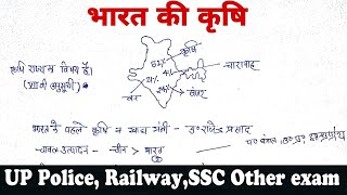Geography| भारत की कृषि| SSC,UP Police,UPSC,Railway Exam
