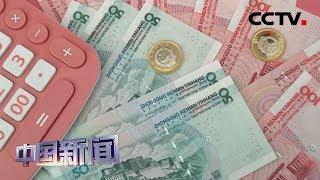 [中国新闻] 外资机构连续6个月净增持中国债券 | CCTV中文国际