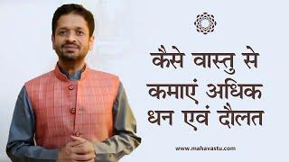 How to create wealth by applying Vastu?