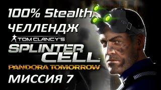 Скрытное прохождение Splinter Cell Pandora Tomorrow Миссия 7 Независимое телевидение Индонезии