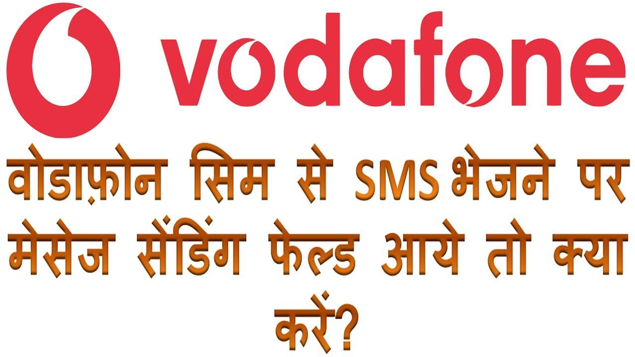 How to solve message sending failed vodafone india | Vodafone me sms  sending fail aaye to kya kare