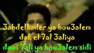 Abdelkader - Karaoke