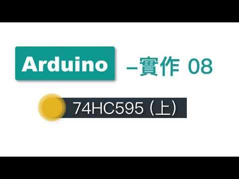 【Arduino教學】實作08-74HC595(上)