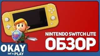 Nintendo Switch Lite - Обзор