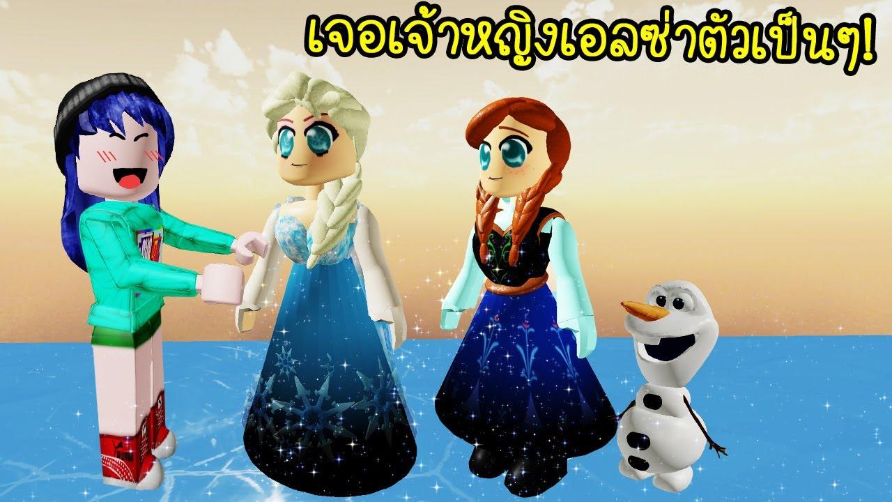 เมื่อเราได้เจอเจ้าหญิงน้ำแข็งเอลซ่าตัวเป็นๆ..ดีใจจนน้ำตาไหล! | Roblox Frozen Theme Park