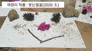 자연물로 꾸미기(202…