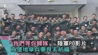 「我們等你歸隊」 陸軍PO影片 為墜地傘兵秦良丰祈福