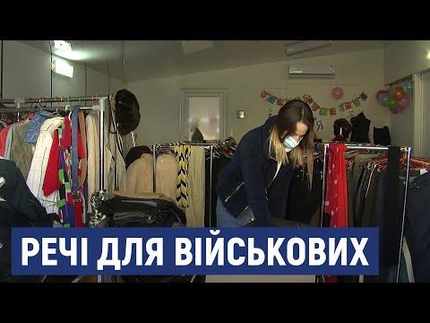 Суспільне Кропивницький: У Кропивницькому збирають теплі речі для військових