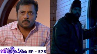 Sthreepadam   Episode 578 - 21 June 2019   Mazhavil Manorama
