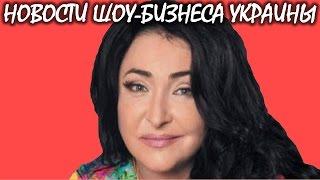 Лолите запретили навещать больную дочь в Украине. Новости шоу-бизнеса Украины.