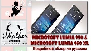 ГаджеТы: обзор Microsoft Lumia 950 и Microsoft Lumia 950 XL - подробно, что нового - на русском