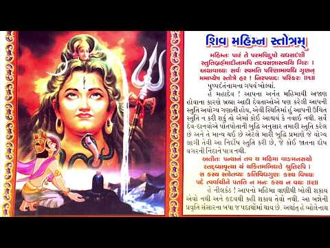 Shiv Mahimna Strotram In Gujarati For Everyday Reading With Pictures