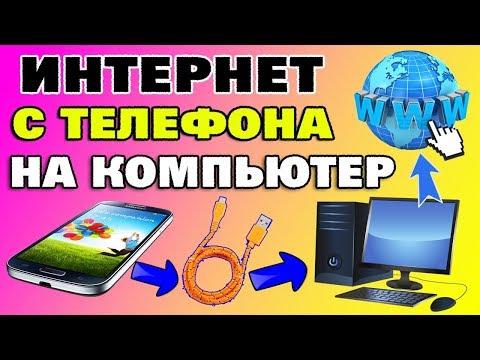 Как отдать интернет по USB кабелю с телефона