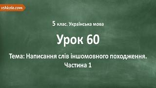 #60 Написання слів іншомовного походження. Частина 1. Відеоурок з української мови 5 клас
