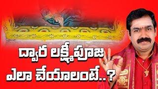 ద్వారలక్ష్మీ పూజ ఎలా చేయాలో తెలుసా..? | Dwara Lakshmi Pooja Vidhanam | Lakshmi Pooja | Gadapa Pooja