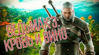 Обзор дополнения «Кровь и вино» для игры «Ведьмак 3»