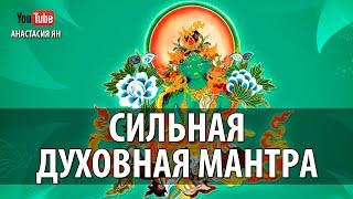 #Мантра Зеленой Тары. Сильнейшая Защитная Мантра Ом Таре Туттаре Туре Соха(м)