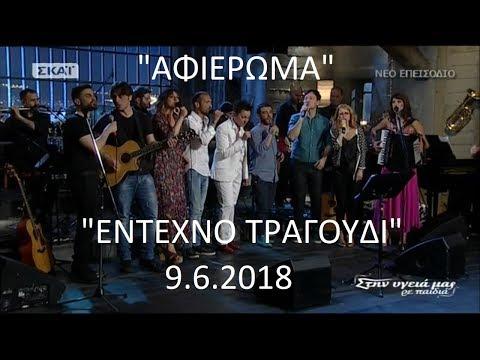 Afieroma sto Entexno tragoydi – Mono ta tragoydia (Stin ygeia mas) {9/6/2018}