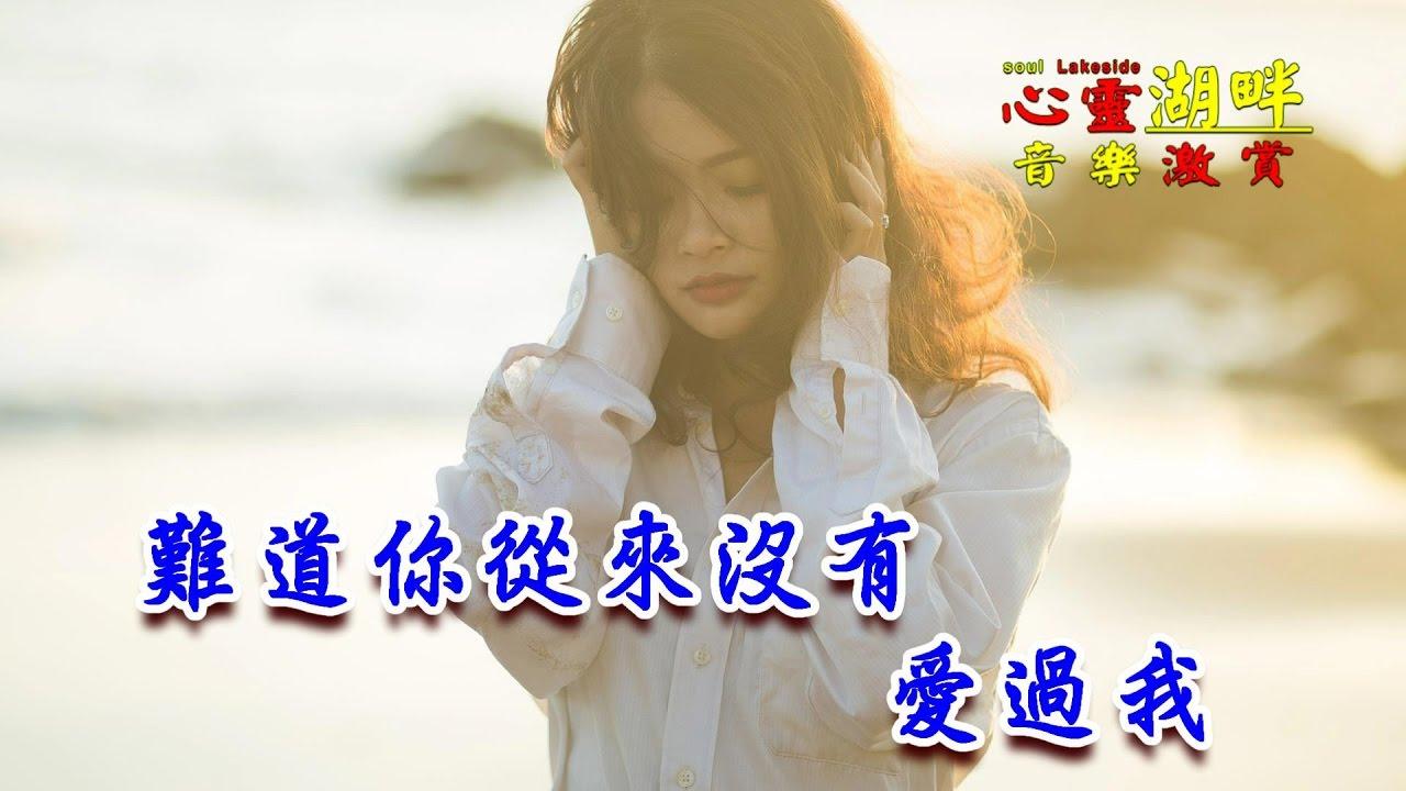 【心靈湖畔】音樂激賞-門麗-死心塌地去愛你 - YouTube