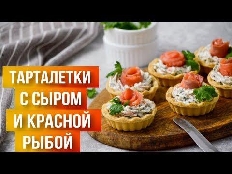ШИКАРНАЯ закуска на ПРАЗДИЧНЫЙ стол за МИНУТЫ 🎈 Тарталетки с творожным сыром и красной рыбой
