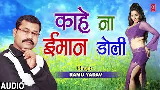 KAAHE NA IMAAN DOLI | Latest Bhojpuri Song 2019 | Singer RAMU YADAV | T Series HamaarBhojpuri