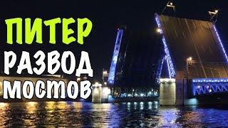 Питер развод мостов