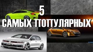 ТОП 5 САМЫХ ПОПУЛЯРНЫХ АВТОМОБИЛЕЙ Всех Времен / Видео