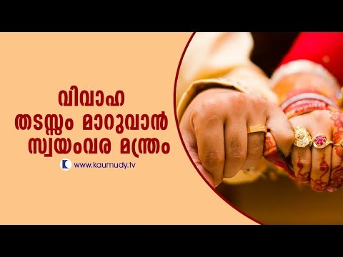 Marriage obstructions can be removed using  'Swayamvara mantra' | Jyothisham