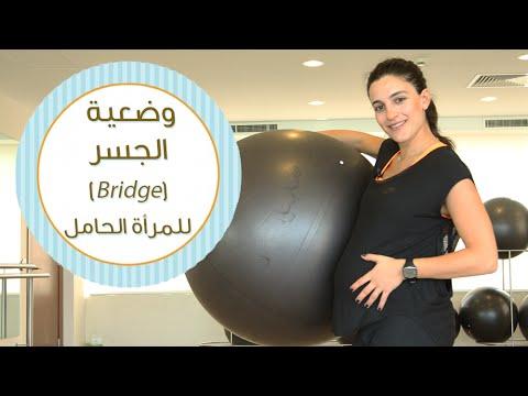 وضعية الجسر (Bridge) للمرأة الحامل