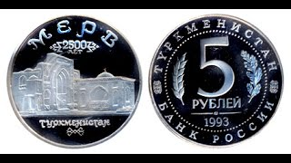 Нумизматика  Россия 5 рублей, 1993 год. Мерв. Республика Туркменистан.