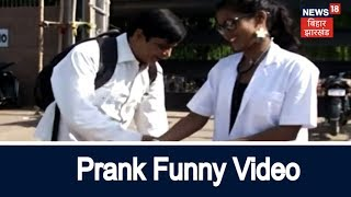 Prank Funny Video | Janta Express For Bihar | ETV Bihar Jharkhand
