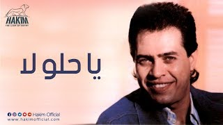 Hakim - Ya Helw La / حكيم - يا حلو لا